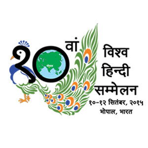 Vishwa Hindi Sammelan - Ministry of External Affairs